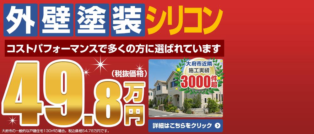 外壁塗装シリコン 税別49.8万円 戸建て住宅130㎡の場合
